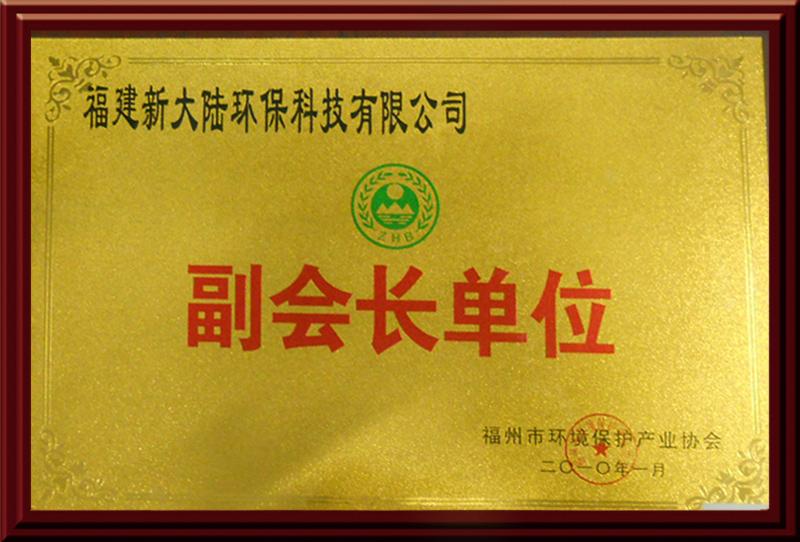 2014-牌030原143福州市环境保护协会副会长单位.jpg